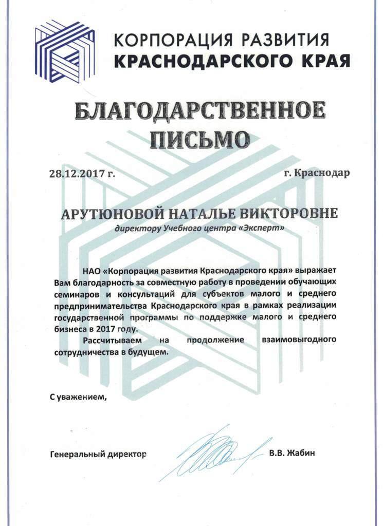"""Благодарственное письмо за обучение по охране труда, компания """"Корпорация развития Черкесскского края"""""""