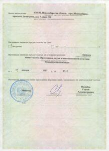 Лицензия Академия образования АТОН